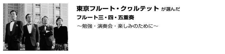 東京フルート・クヮルテットが選んだフルート三・四・五重奏〜勉強・演奏会・楽しみのために〜