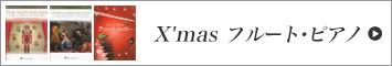 X'mas フルート・ピアノ
