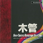 SOLO-CONTEST REPERTOIRE SELECTION 【WOODWIND】