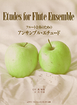 ETUDES FOR FLUTE ENSEMBLE