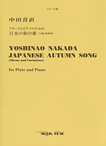 JAPANESE AUTUMN SONG (THEME AND VARIATIONS)
