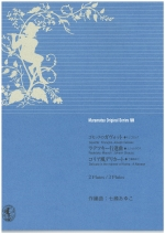 MURAMATSU ORIGINAL SERIES 50 : GAVOTTE, RADETZKY-MARSCH, DELICATO IN THE MANNER OF KOREA (ARR.AYUKO NANASE)